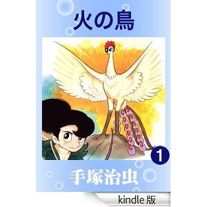 火の鳥 (漫画)の画像 p1_31